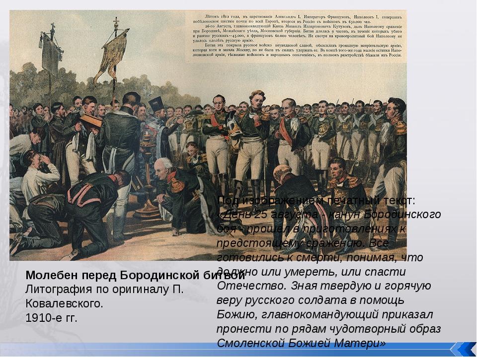 Молебен перед Бородинской битвой Литография по оригиналу П. Ковалевского. 191...