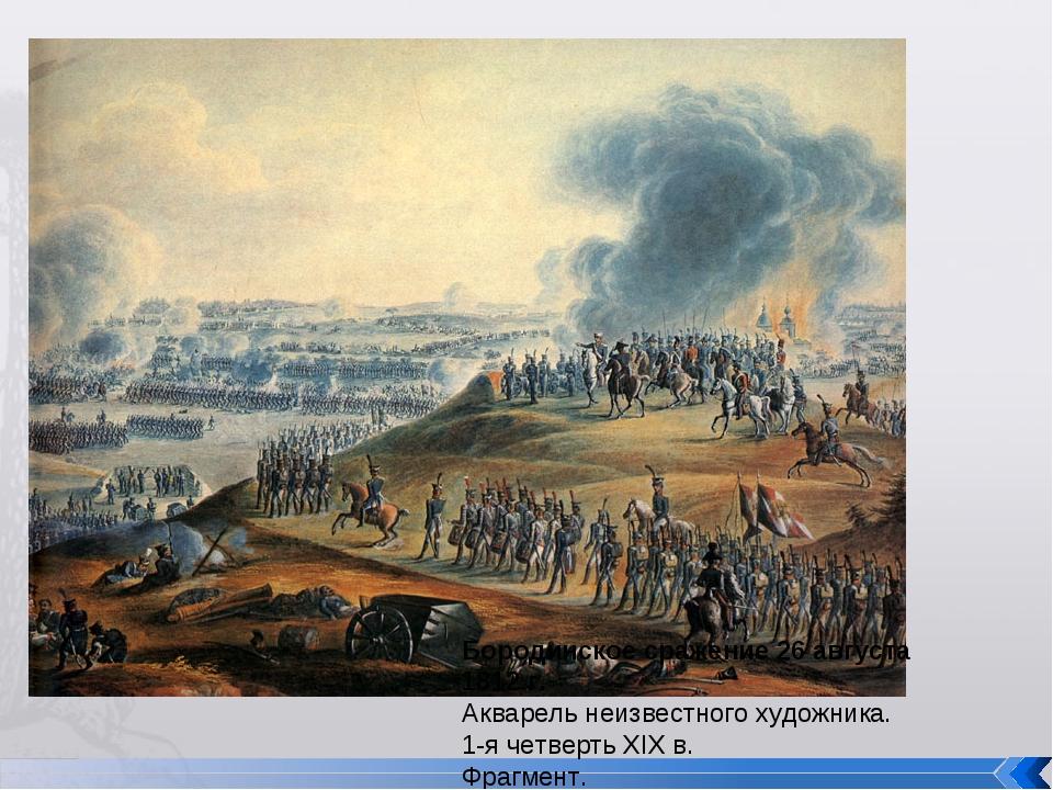 Бородинское сражение 26 августа 1812 г. Акварель неизвестного художника. 1-я...