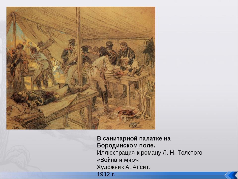 В санитарной палатке на Бородинском поле. Иллюстрация к роману Л. Н. Толстого...