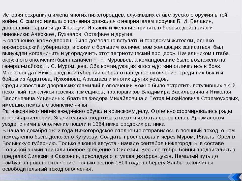 История сохранила имена многих нижегородцев, служивших славе русского оружия...