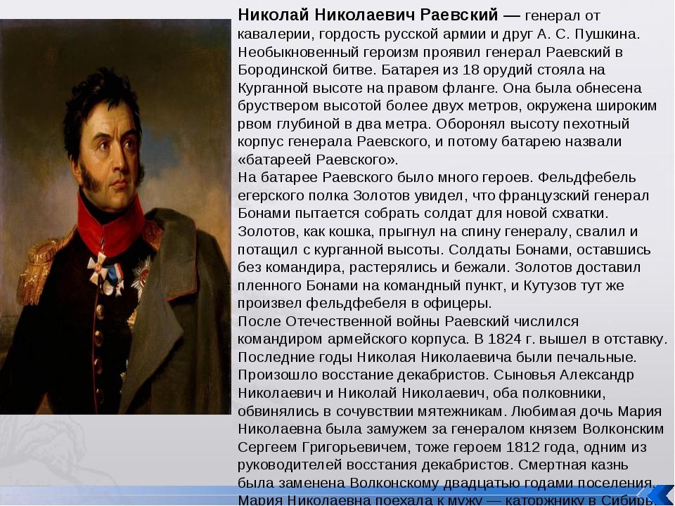 Николай Николаевич Раевский — генерал от кавалерии, гордость русской армии и...