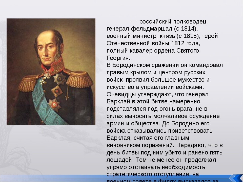 Михаи́л Богда́нович Баркла́й де То́лли — российский полководец, генерал-фель...