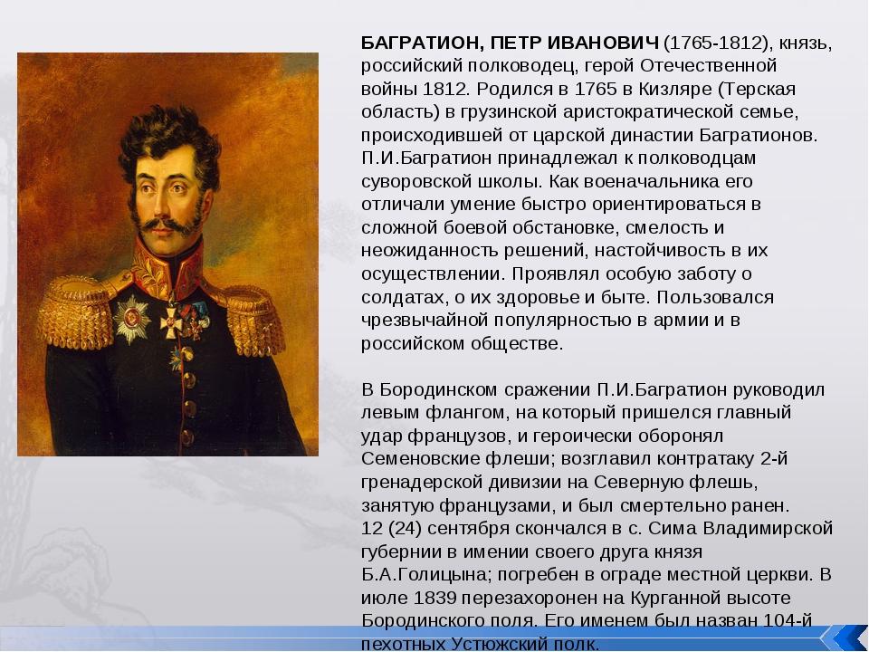 БАГРАТИОН, ПЕТР ИВАНОВИЧ (1765-1812), князь, российский полководец, герой Оте...
