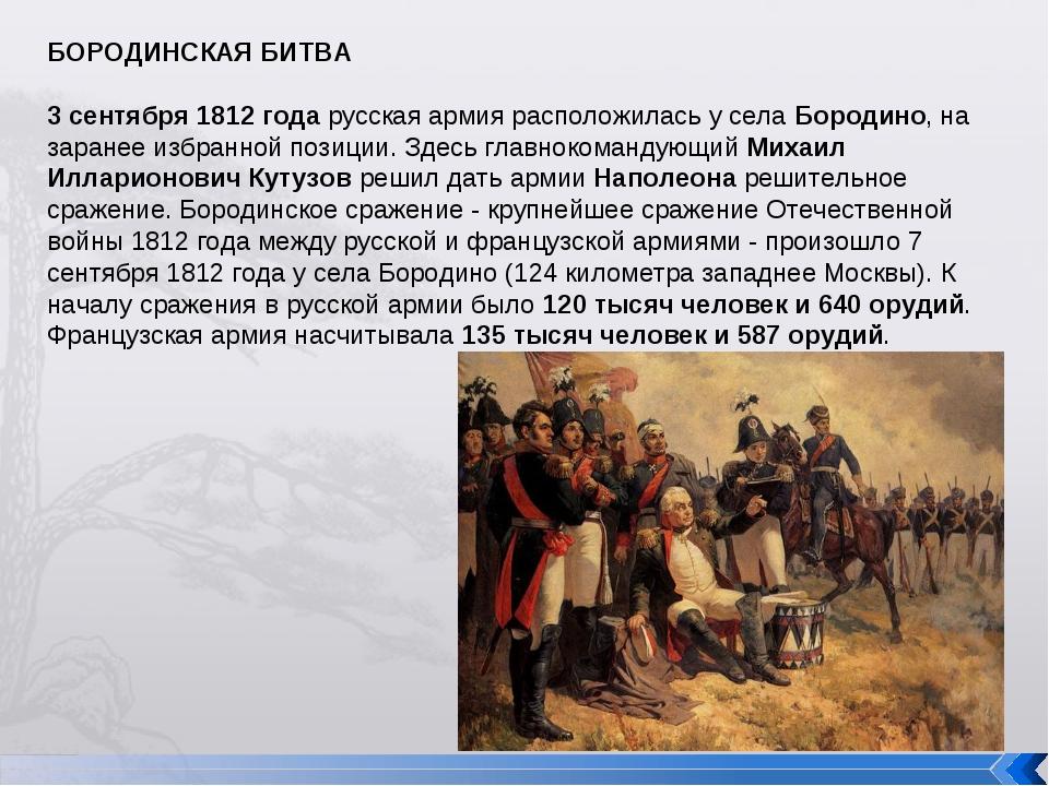БОРОДИНСКАЯБИТВА 3 сентября 1812 года русская армия расположилась у села Бор...