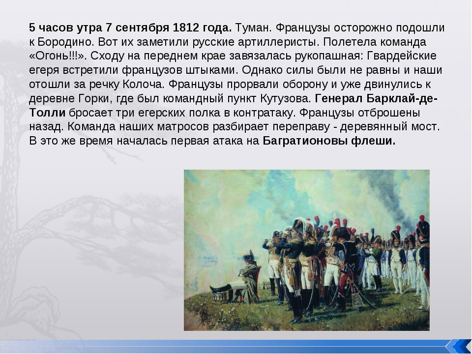 5 часов утра 7 сентября 1812 года. Туман. Французы осторожно подошли к Бороди...