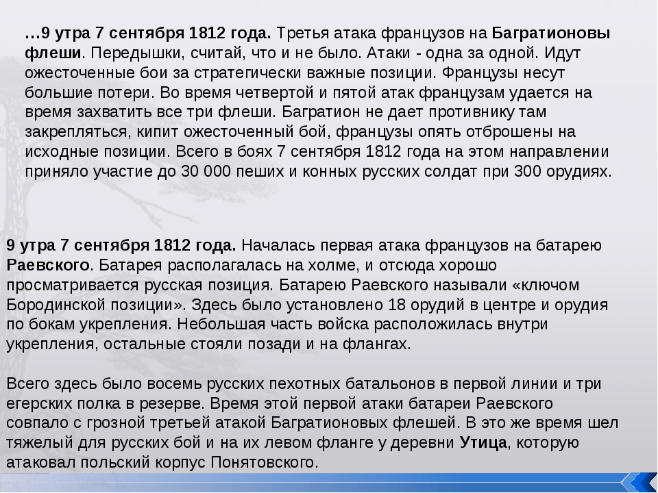 …9 утра 7 сентября 1812 года. Третья атака французов на Багратионовы флеши. П...
