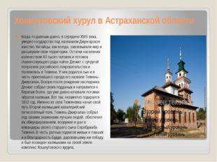 Хошеутовский хурул в Астраханской области Когда-то давным-давно, в середине X