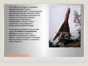 Ахтубинск. В Ахтубинске находится старейшая авиационная база России – Государ