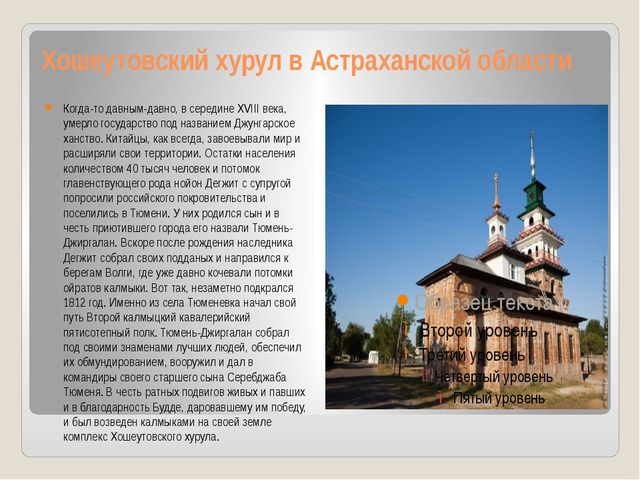 Хошеутовский хурул в Астраханской области Когда-то давным-давно, в середине X...