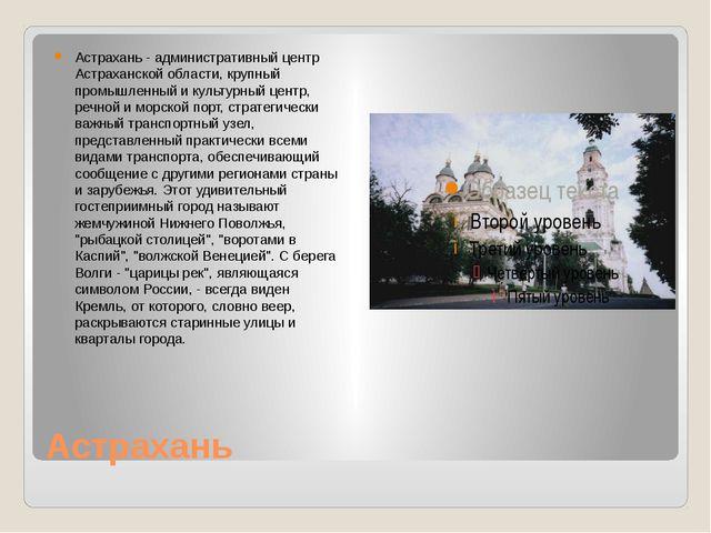 Астрахань Астрахань - административный центр Астраханской области, крупный пр...