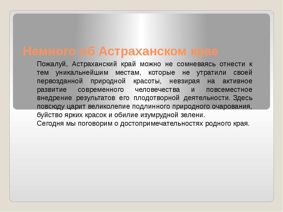 Немного об Астраханском крае Пожалуй, Астраханский край можно не сомневаясь о...