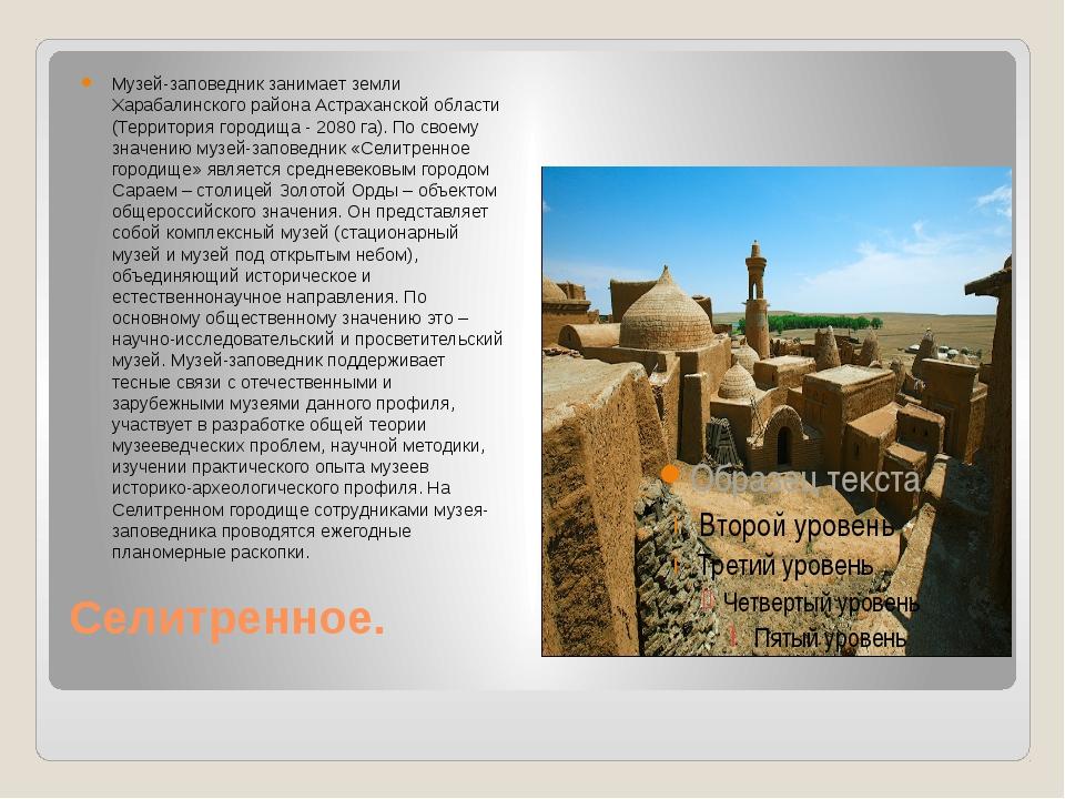 Селитренное. Музей-заповедник занимает земли Харабалинского района Астраханск...