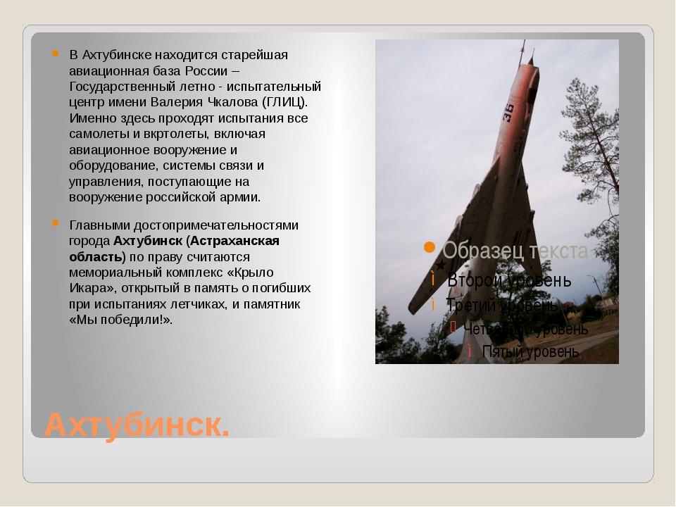 Ахтубинск. В Ахтубинске находится старейшая авиационная база России – Государ...