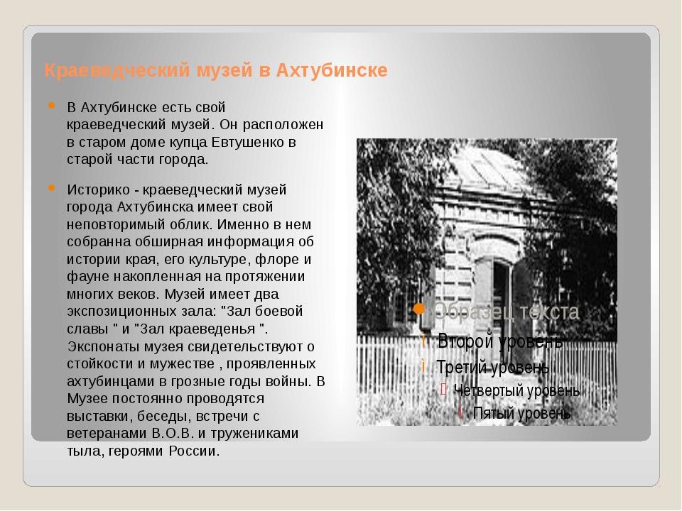 Краеведческий музей в Ахтубинске В Ахтубинске есть свой краеведческий музей....