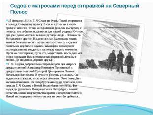 Седов с матросами перед отправкой на Северный Полюс 15 февраля 1914 г. Г. Я.