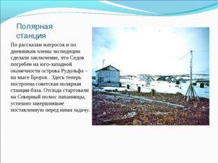 Полярная станция По рассказам матросов и по дневникам члены экспедиции сделал