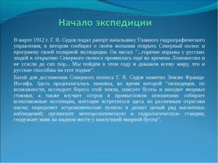 В марте 1912 г. Г. Я. Седов подал рапорт начальнику Главного гидрографическог