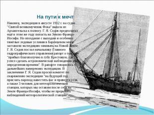 """На пути к мечте Наконец, экспедиция в августе 1912 г. на судне """"Святой велико"""