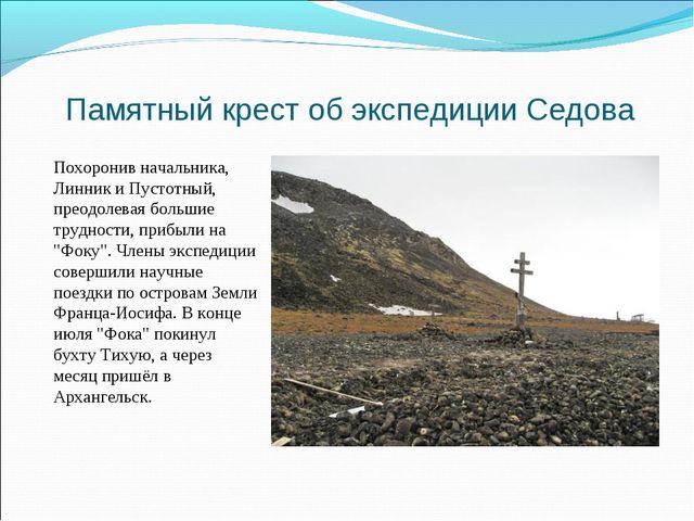 Памятный крест об экспедиции Седова Похоронив начальника, Линник и Пустотный,...