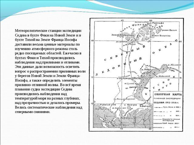 Метеорологические станции экспедиции Седова в бухте Фоки на Новой Земле и в б...