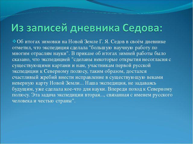 Об итогах зимовки на Новой Земле Г. Я. Седов в своём дневнике отметил, что эк...