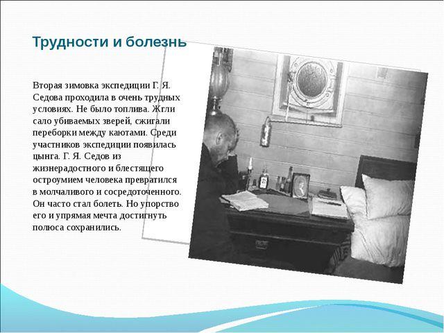 Трудности и болезнь Вторая зимовка экспедиции Г. Я. Седова проходила в очень...