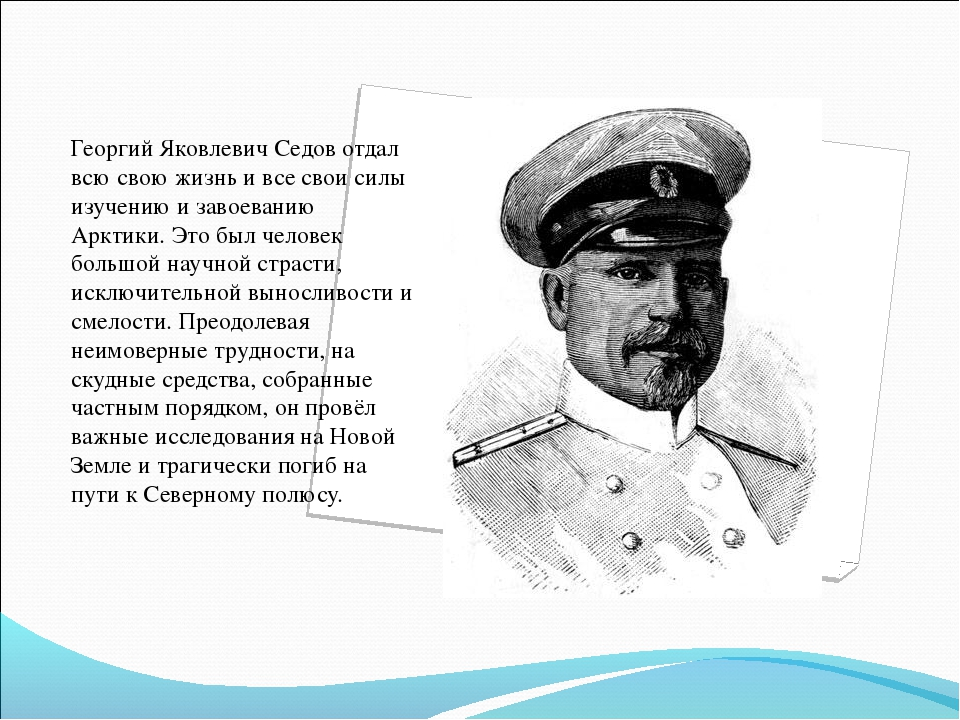 Георгий Яковлевич Седов отдал всю свою жизнь и все свои силы изучению и завое...