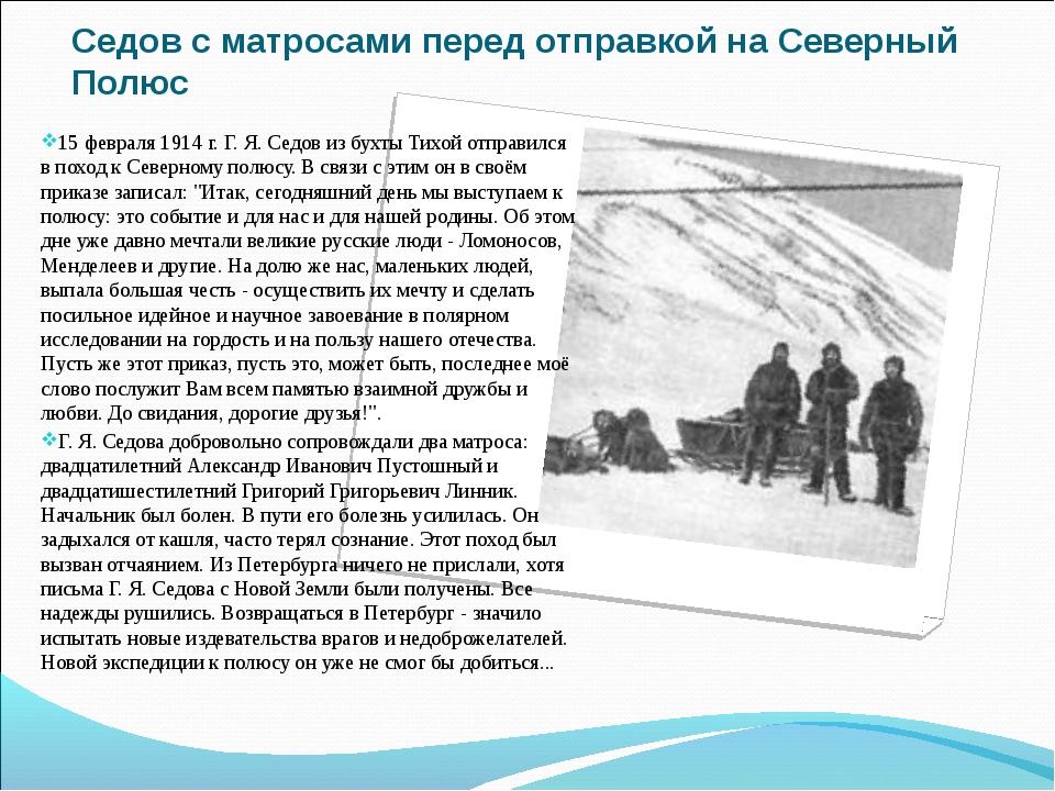 Седов с матросами перед отправкой на Северный Полюс 15 февраля 1914 г. Г. Я....