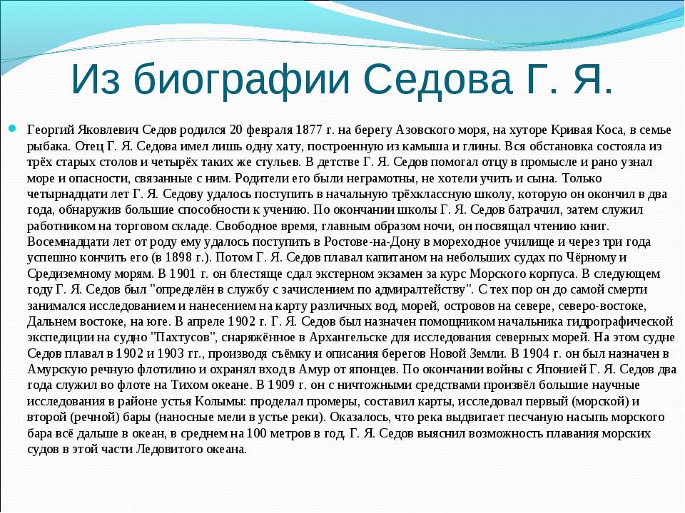 Из биографии Седова Г. Я. Георгий Яковлевич Седов родился 20 февраля 1877 г....