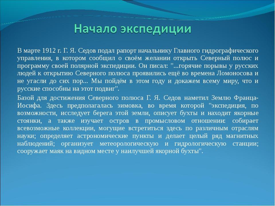 В марте 1912 г. Г. Я. Седов подал рапорт начальнику Главного гидрографическог...