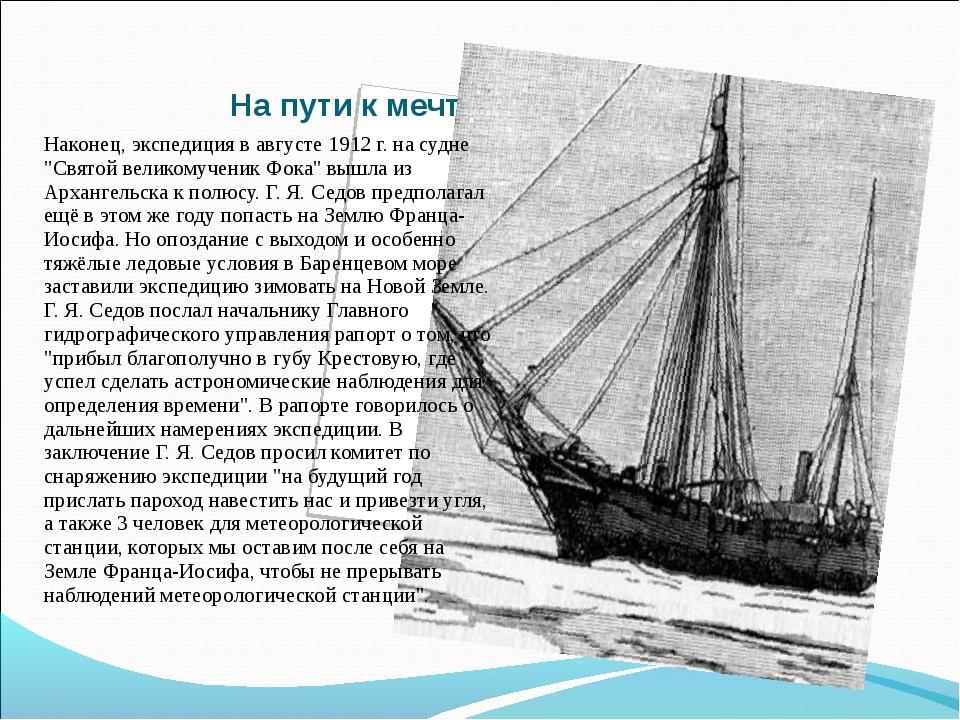 """На пути к мечте Наконец, экспедиция в августе 1912 г. на судне """"Святой велико..."""