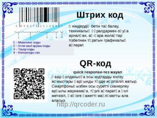 Штрих код QR-код quick response-тез жауап Қазір қолданысқа осы кодтарды енгіз