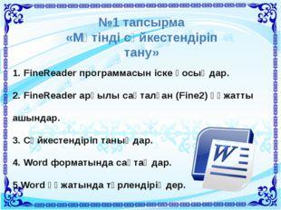 1. FineReader программасын іске қосыңдар. 2. FineReader арқылы сақталған (Fin
