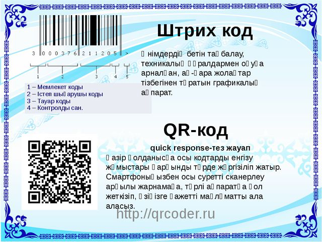Штрих код QR-код quick response-тез жауап Қазір қолданысқа осы кодтарды енгіз...