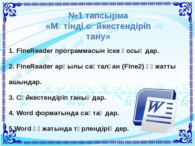 1. FineReader программасын іске қосыңдар. 2. FineReader арқылы сақталған (Fin...