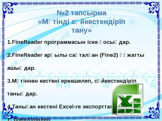 №2 тапсырма «Мәтінді сәйкестендіріп тану» 1.FineReader программасын іске қосы...