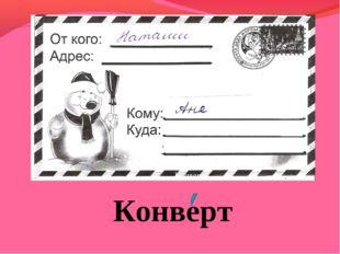 Конверт Конверт