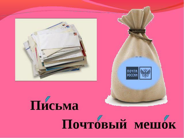Почтовый мешок Письма
