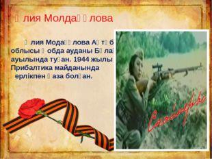 Әлия Модағұлова Ақтөбе облысы Қобда ауданы Бұлақ ауылында туған. 1944 жылы П