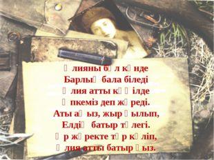Әлияны бұл күнде Барлық бала біледі Әлия атты көңілде Әпкеміз деп жүреді. Аты