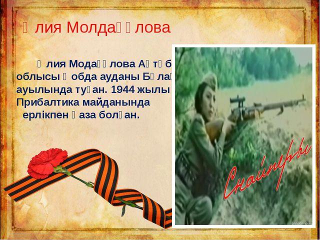 Әлия Модағұлова Ақтөбе облысы Қобда ауданы Бұлақ ауылында туған. 1944 жылы П...