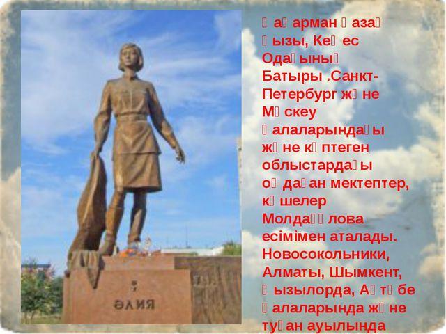 Қаһарман қазақ қызы, Кеңес Одағының Батыры .Санкт-Петербург және Мәскеу қалал...