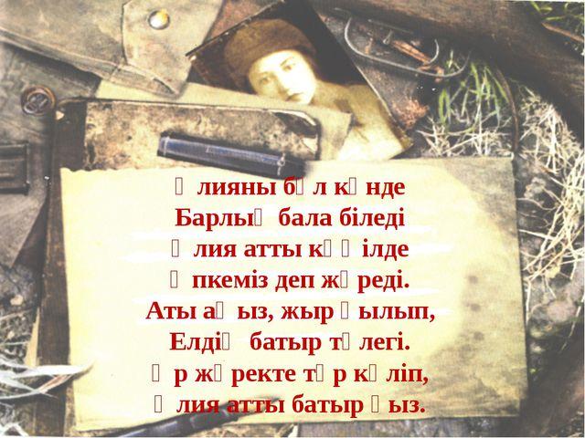 Әлияны бұл күнде Барлық бала біледі Әлия атты көңілде Әпкеміз деп жүреді. Аты...