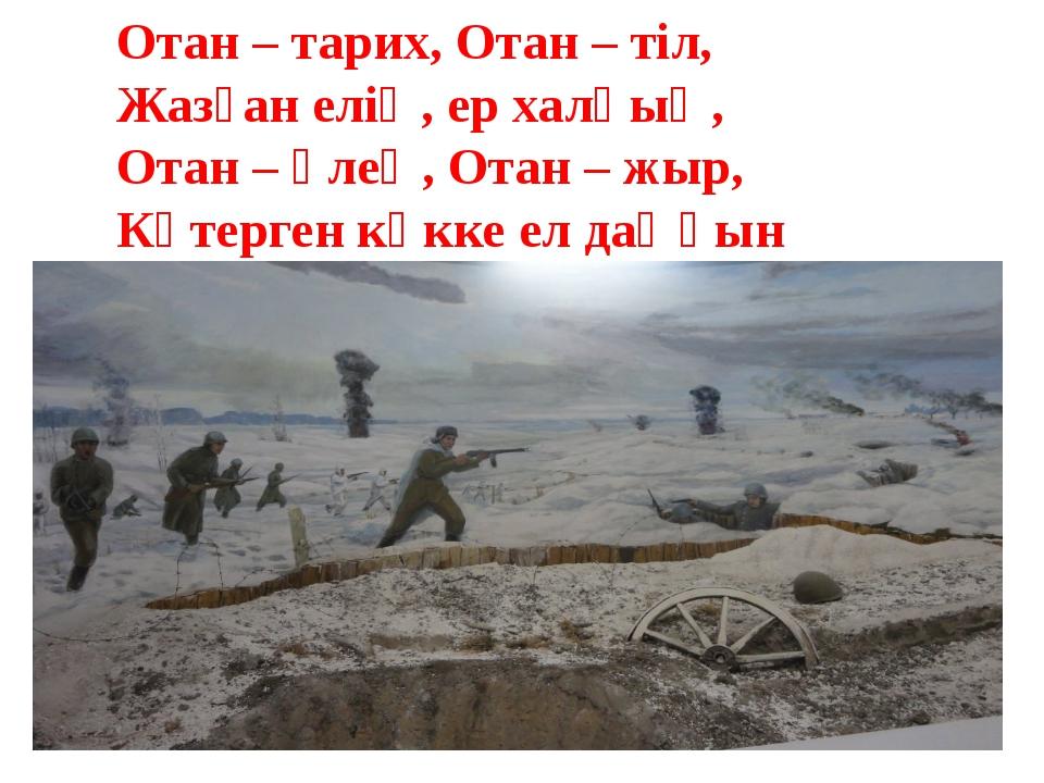 Отан – тарих, Отан – тіл, Жазған елің, ер халқың, Отан – өлең, Отан – жыр, Кө...