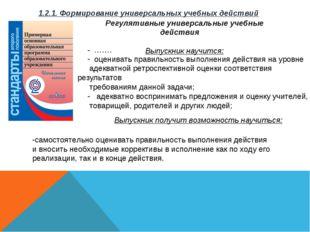 1.2.1. Формирование универсальных учебных действий Регулятивные универсальные