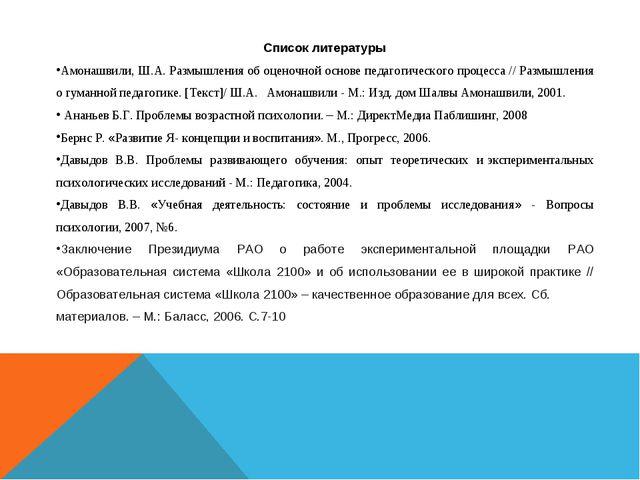 Список литературы Амонашвили, Ш.А. Размышления об оценочной основе педагогиче...
