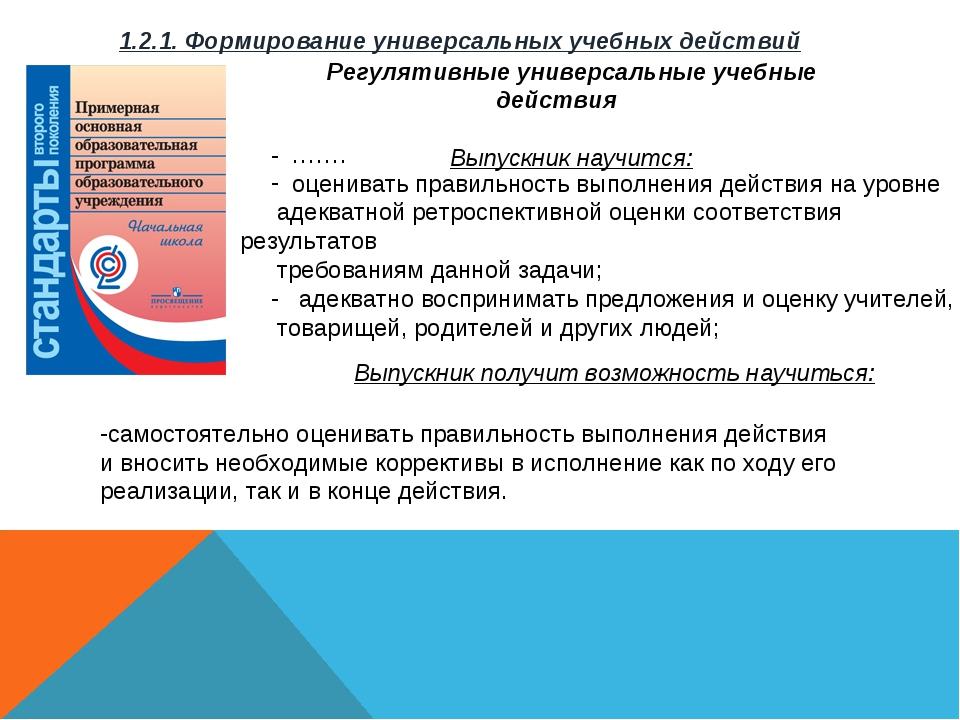 1.2.1. Формирование универсальных учебных действий Регулятивные универсальные...
