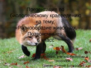 Презентация по биологическому краеведению на тему: «Разнообразие животных. По