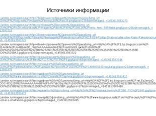 Источники информации https://yandex.ru/images/search?p=7&text=многообразие%20