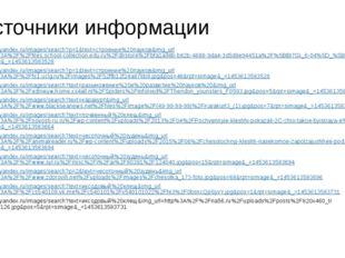 Источники информации https://yandex.ru/images/search?p=1&text=строение%20паук
